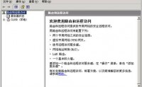 Windows Server 2003单网卡搭建VPN